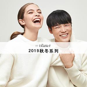 the double F冬促升級:精選商品高達50%OFF