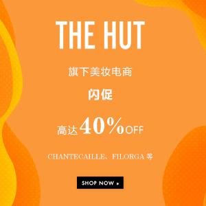 The Hut Group美妆电商双十二:高达40%OFF