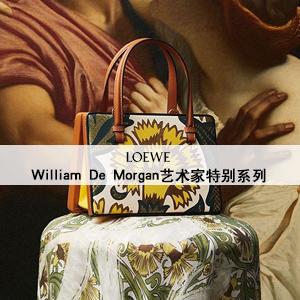 LOEWE:William De Morgan特別系列 穿越奇幻之境