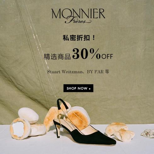 MonnierFreres私密大促:精選商品30%OFF