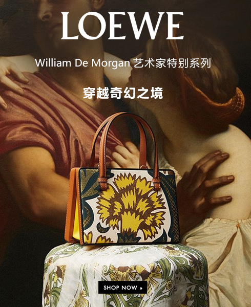 LOEWE:William De Morgan特别系列 穿越奇幻之境