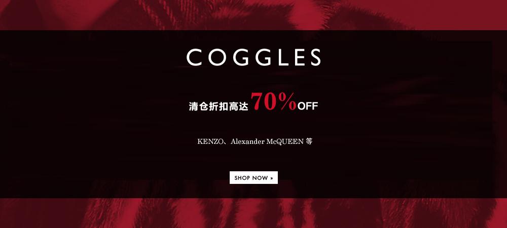 COGGLES:清倉折扣高達70%OFF