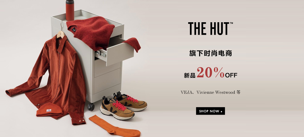The Hut Group旗下時尚電商:新品20%OFF