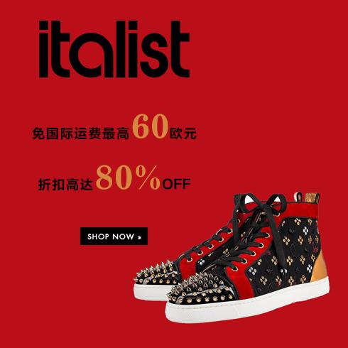 italist:免國際運費,折扣高達80%OFF