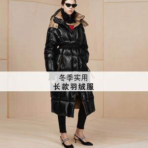 冬季實用:長款羽絨服