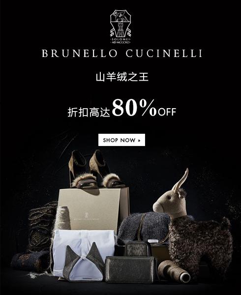 Brunello Cucinelli:山羊絨之王,折扣高達80%OFF