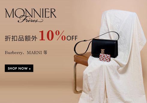 MonnierFreres:折扣品額外10%OFF