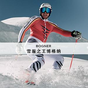 Bogner:精選商品最高40%OFF