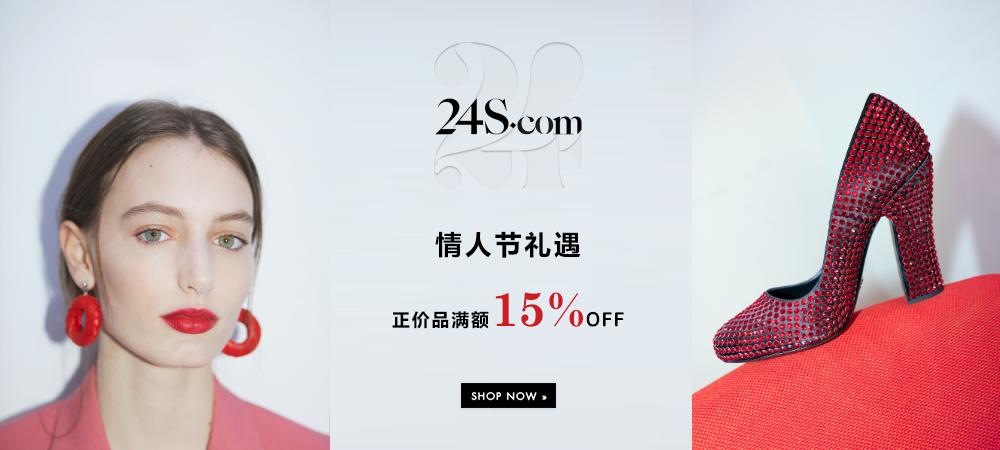24S情人節禮遇:正價品滿額額外15%OFF