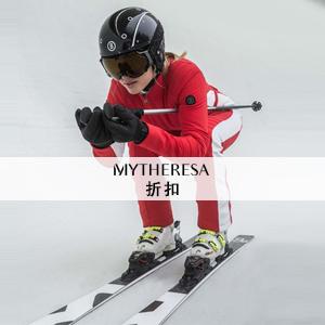 MYTHERESA Sale:滑雪造型折扣高達50%OFF