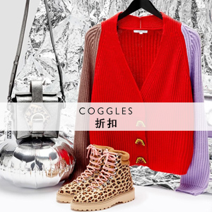 COGGLES春日閃促:精選商品限時20%OFF!