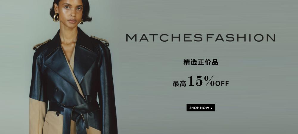 matchesfashion:精選正價品最高15%OFF