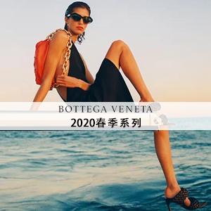 Bottega Veneta 2020春季系列 | 瀲滟一方
