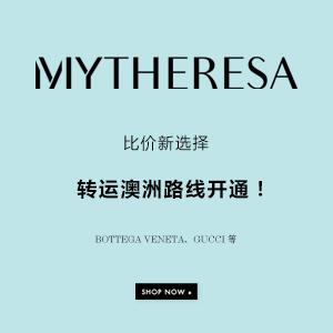 匯率優勢:MYTHERESA 轉運澳洲路線開通