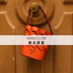 Giglio:新品速遞
