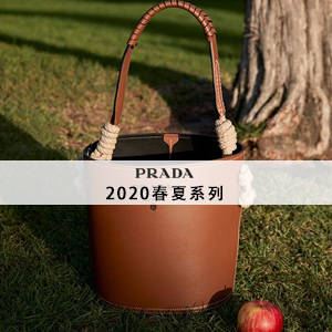PRADA2020春夏系列:自然幻想
