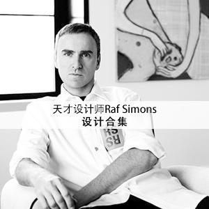 時尚界的設計天才:Raf Simons設計合集