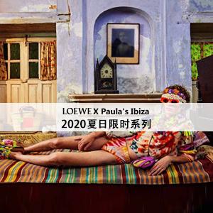 LOEWE × Paula's Ibiza 2020 夏日限時系列