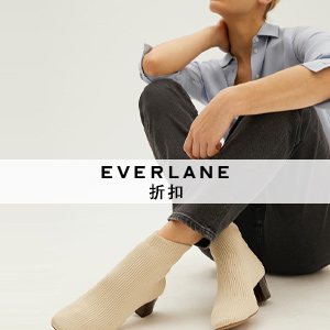 EVERLANE:Choose What You Pay折扣高達55%OFF!