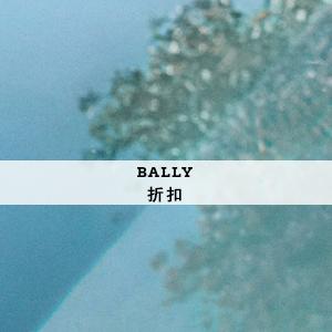 BALLY:折扣高達50%OFF
