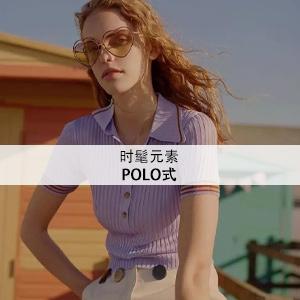 時髦元素:POLO式針織短袖