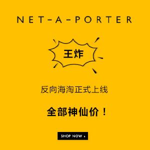 NET-A-PORTER反向海淘正式上線:全部神仙價!