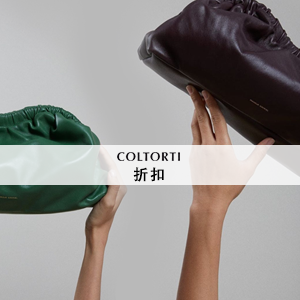 COLTORTI × BlingHour獨家折扣!折扣品額外15%OFF