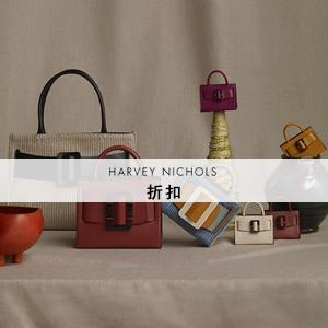 HARVEY NICHOLS最后一天:時尚類15%OFF+美妝類10%OFF