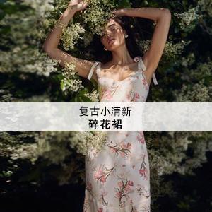 復古小清新:碎花裙