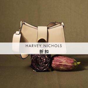 HARVEY NICHOLS:精選商品30%OFF!