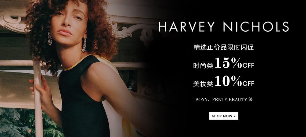 HARVEY NICHOLS闪促:时尚类15%OFF+美妆类10%OFF