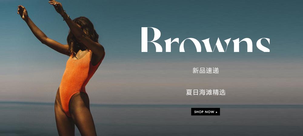 Browns:新品速递 夏日海滩精选