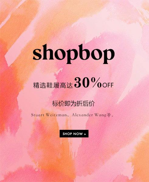 SHOPBOP:精选鞋履高达30%OFF