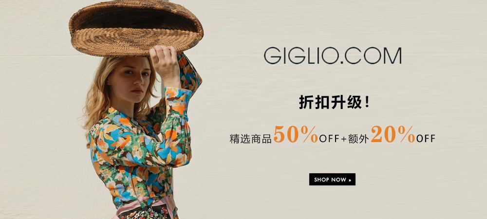 GIGLIO.COM折扣升级::精选商品高达50%OFF+20%OFF