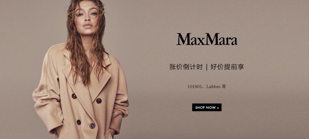 MaxMara涨价倒计时 | 好价提前享