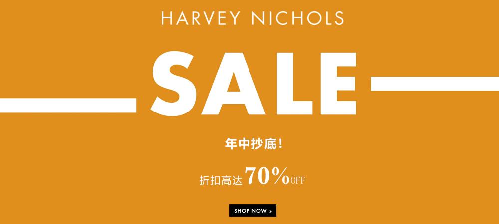 HARVEY NICHOLS:折扣高达70%OFF!