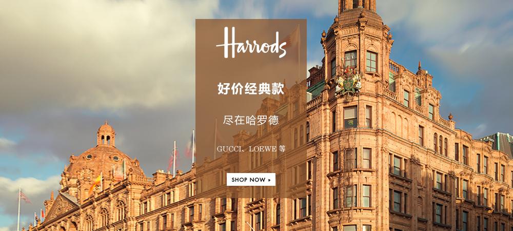 好价经典款,尽在哈罗德Harrods