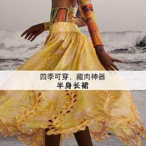 四季可穿,藏肉神器:半身长裙