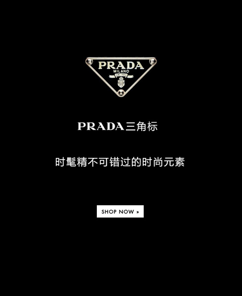 Prada三角标 | 时髦精不可错过的时尚元素