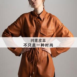 纯素皮革:不只是一种时尚