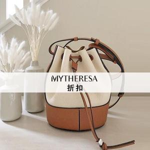 MYTHERESA:精选正价品满额/拼单10%OFF