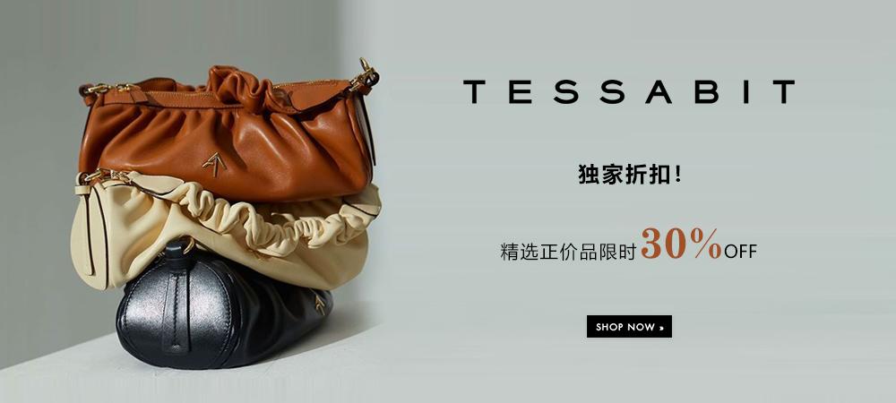 Tessabit×BlingHour独家折扣!精选正价品30%OFF