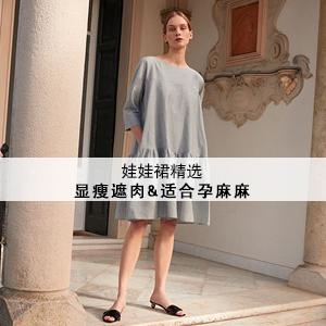 娃娃裙精选:显瘦遮肉&适合孕麻麻