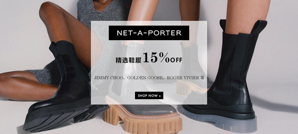 NET-A-PORTER:精选鞋履15%OFF