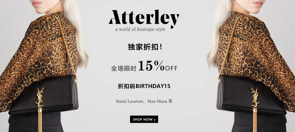 Atterley:全场限时独家15%OFF