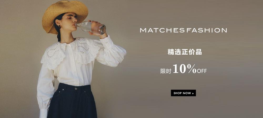 matchesfashion惊喜大促!精选商品限时10%OFF