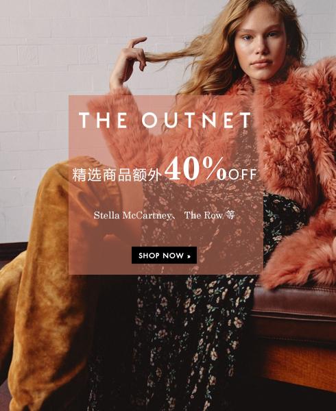 THE OUTNET 精选商品额外40%OFF