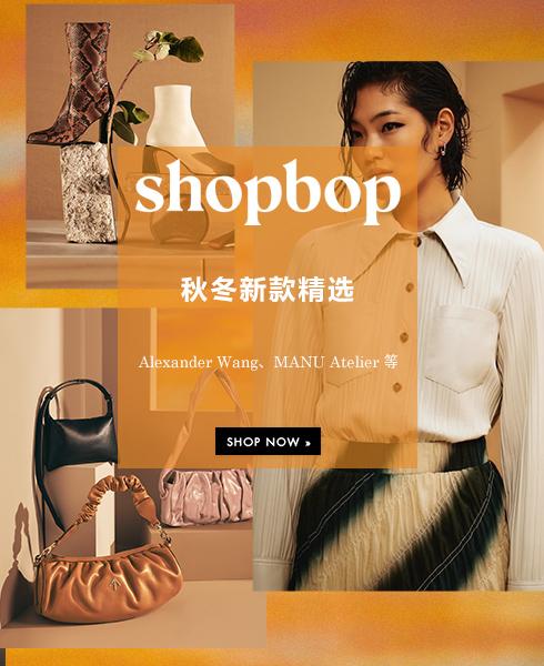 Shopbop:秋冬新款精选