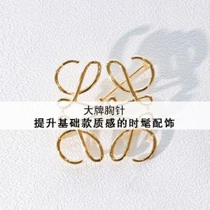 大牌胸针——提升基础款质感的时髦配饰