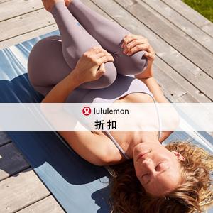 lululemon瑜伽服、运动服折扣区高达44%OFF!